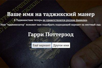 В сети запустили «таджикизатор» фамилий