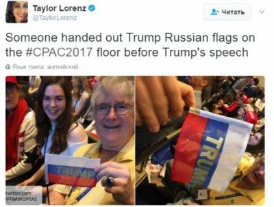 Конференцию с участием Трампа попытались сорвать с помощью российских флагов