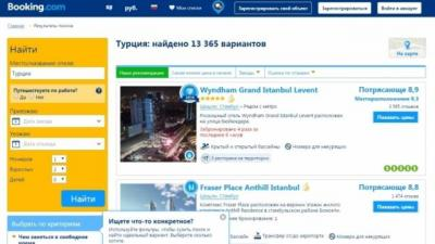 Система онлайн-бронирования отелей Booking.com заблокирована в Турции